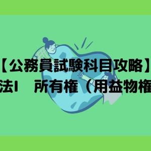 【公務員試験科目攻略】民法 ⑩ 所有権(用益物権)