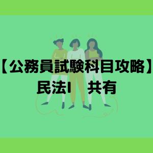 【公務員試験科目攻略】民法 ⑪ 共有