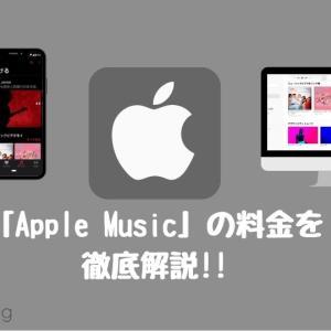 「Apple Music」とは?料金や契約方法をまとめて徹底解説!!