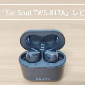 COUMI「Ear Soul TWS-817A」レビュー‼AAC&IPX5防水対応のコスパイヤホン‼
