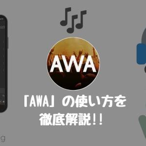 「AWA」の使い方を初心者にも分かるように徹底解説!!
