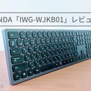 「SEENDAワイヤレスキーボード」レビュー!!Appleチックでスタイリッシュなパンタグラフキーボード「IWG-WJKB01」