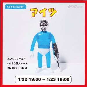 【1/23 19:00〆切】あいつフィギュア(小さな巨人ver.)
