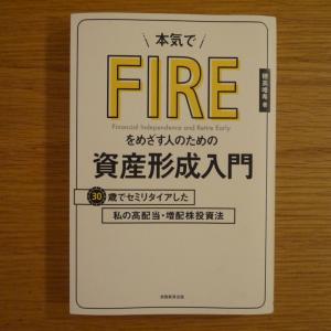 【本気でFIREをめざす人のための資産形成入門】を読んでみたら、FIREへの意欲が高まった!