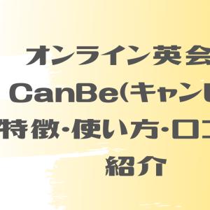 オンライン英会話「CanBe(キャンビー)」の特徴と使い方は?口コミ評判も!