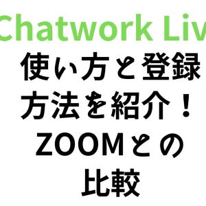 ウェブ会議「Chatwork Live(チャットワークライブ)」のサービスの使い方とZOOMとの比較をレビュー!
