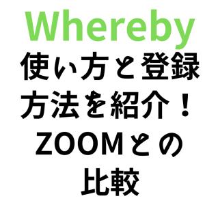 Whereby(ウェアバイ)の使い方と登録方法を紹介!ZOOMとの比較をレビュー!