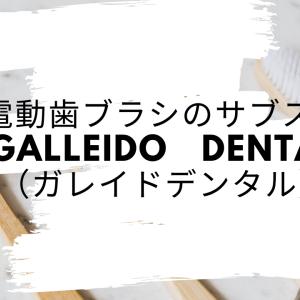 電動歯ブラシのサブスク「GALLEIDO DENTAL(ガレイドデンタル)」の利用方法を紹介!月額料金や解約方法も