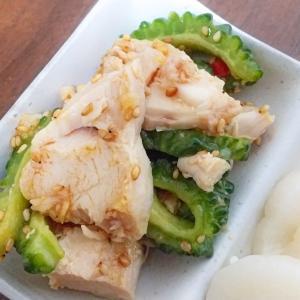 【今日のおつまみ】鶏むね肉とゴーヤの胡麻和え