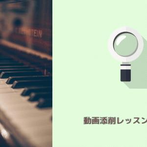 ピアノ 動画添削レッスンって何?【オンラインレッスンのすすめ】