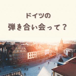 ドイツの音大生って?~弾き合い会(Klassenabend)編~