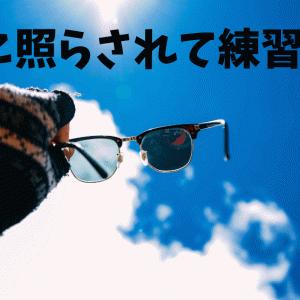 【#19】日光に照らされて練習する
