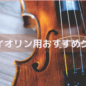 ヴァイオリンを初めて弾く方におすすめのグッズたち