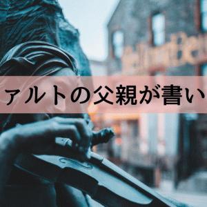 【#27】モーツァルトの父親が書いたヴァイオリン教本