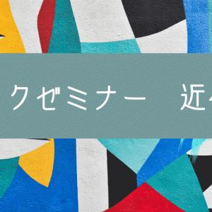 【#29】ブロックゼミナー 近代音楽