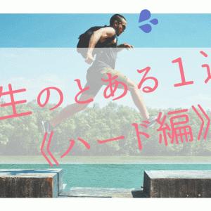 【#31】音大生のとある1週間 ハード編