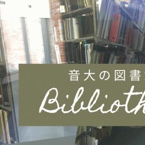 【#32】音大の図書館って何が置いてあるの?