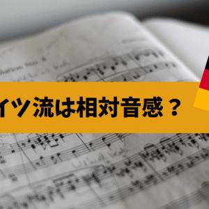 【#33】ドイツ流は相対音感?