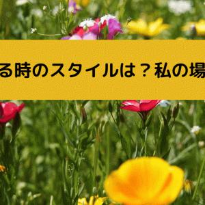 【#35】練習スタイル【私の場合】
