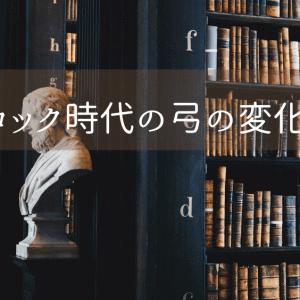 【#39】バロック時代の楽弓の変化
