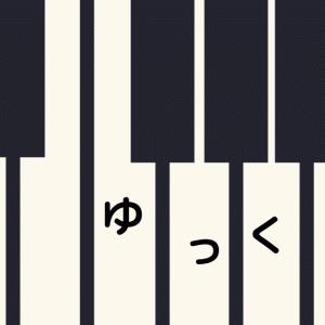【#42】ピアノ|ゆっくり練習はいつでも大事。