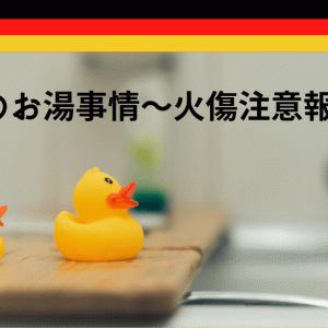 【#45】ドイツのお湯事情