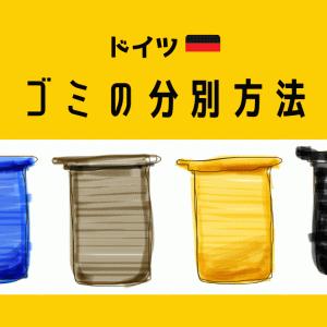 ドイツ ゴミの分別方法・ゴミの出し方
