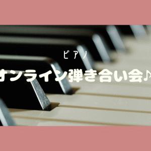 【ピアノ】オンライン弾き合い会♪ 2月