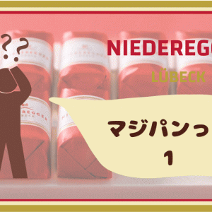 【#139】マジパンって?①~ドイツのお菓子~