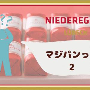 【#140】マジパンって?②~ドイツのお菓子~