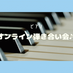ピアノ オンライン弾き合い会♪ 3月