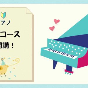 【ピアノ】「導入コース」開講! 入門~初級 ピアノの練習をお助けします♪