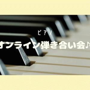 ピアノ オンライン弾き合い会♪ 4月