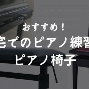 【自宅でのピアノ練習に】ピアノ椅子ならこれ!高さ調節可能・おすすめのピアノ椅子をご紹介