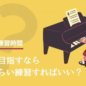ピアノの練習時間って?上達するにはどれぐらい練習した方がいいの?