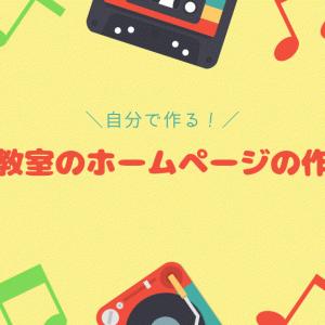 【自分で作る!】音楽教室のホームページの作り方 解説