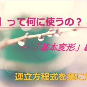 【行列】って何に使うの?「基本変形」編〜連立方程式を楽に解こう!〜