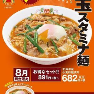 餃子の王将 肉玉スタミナ麺
