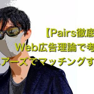 【Pairs徹底攻略】Web広告理論で考える、ペアーズでマッチングする方法