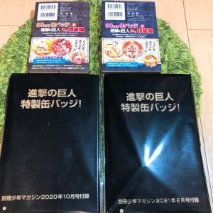 【進撃の巨人】33巻特装版・別冊少年マガジン2月号購入したことで特典&付録の缶バッチをコンプリートした話。