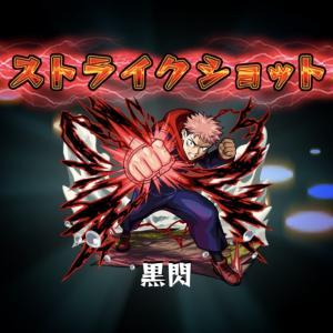 「モンスト呪術廻戦コラボ」最終日!!ガチャも結果的に60連+単発多数…最終日終了後の成果。