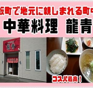 中華料理 龍青   七飯町で地元に親しまれる町中華