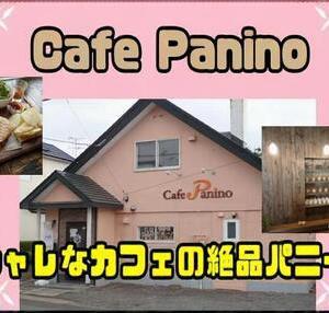 Cafe Panino(パニーノ)オシャレなカフェの絶品パニーノ