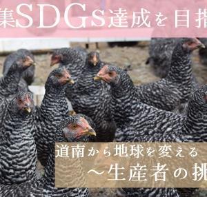 特集 SDGs達成を目指す。道南から地球を変える~生産者の挑戦~