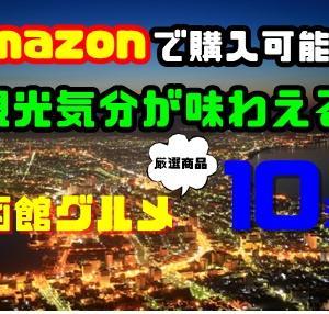 Amazonで購入可能!観光気分が味わえる函館グルメ 10選【厳選商品】