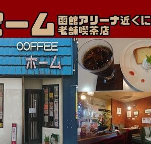 ポーム  函館アリーナ近くにある老舗喫茶店