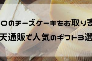 パブロのチーズケーキをお取り寄せ!楽天通販の口コミで人気のギフト3選!