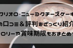 クリオロニューヨークチーズケーキの口コミ・評判!カロリーや賞味期限を調査!