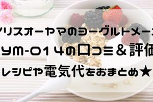 アイリスオーヤマIYM-014の口コミ・評判!レシピや飲むヨーグルトの作り方・電気代も調査!