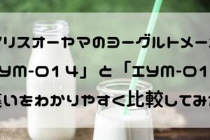 アイリスオーヤマヨーグルトメーカーIYM-014とIYM-013の違いを比較!